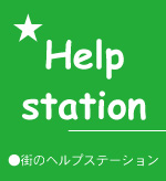 Helpstation四角